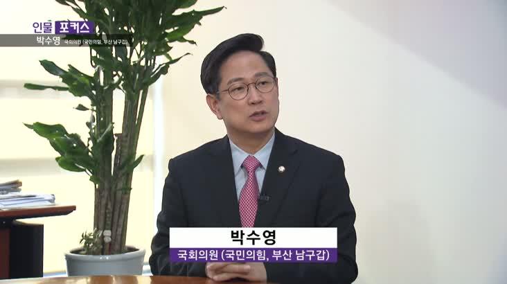 [인물포커스] 박수영 국회의원