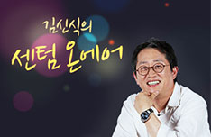 (05/22 방송) 김신식의 센텀 On Air