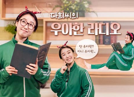 (09/20 방송) 다희씨의 우아한 라디오
