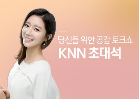 (05/21 방송) KNN 초대석