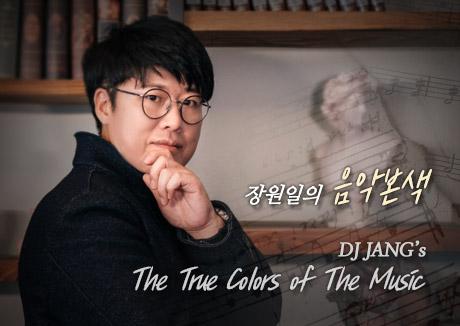 (02/27 방송) 장원일의 음악본색
