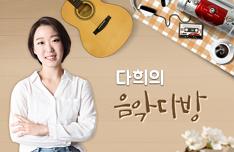(08/16 방송) 다희의 음악다방