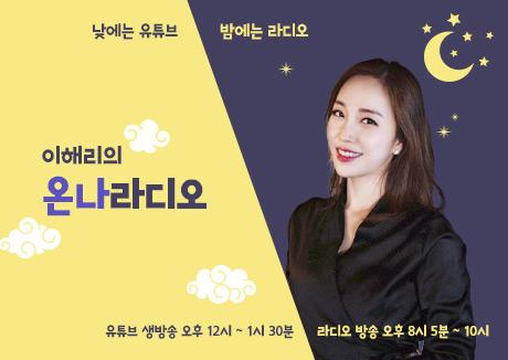 (09/18 방송) 박민설의 온나라디오