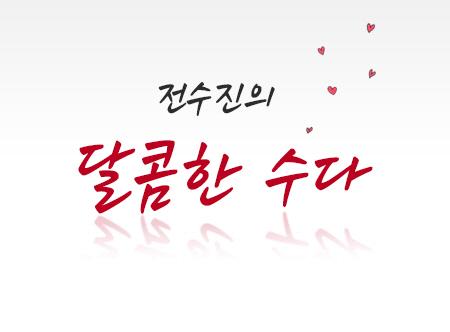 (01/27 방영) 전수진의 달콤한 수다