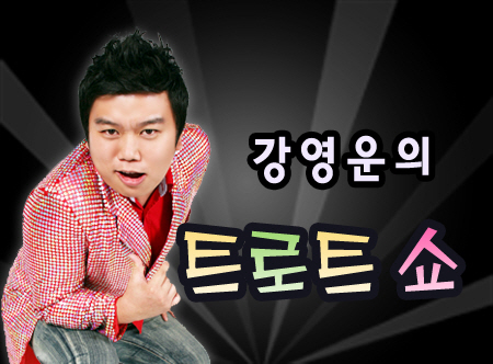 (01/27 방영) 강영운의 트로트 쇼!