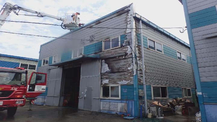 공장 화재, 290만원 재산피해