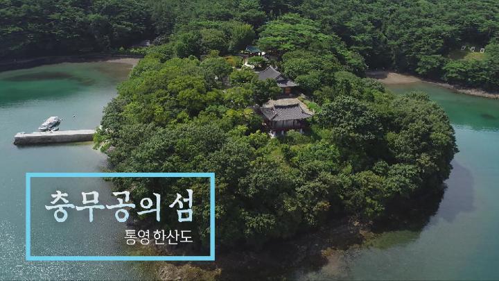 위대한 유산 100경/충무공의 섬 '통영 한산도'