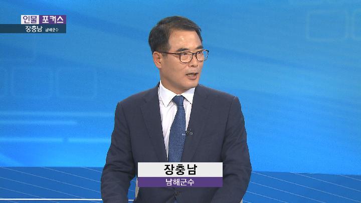[인물포커스] 장충남 남해군수