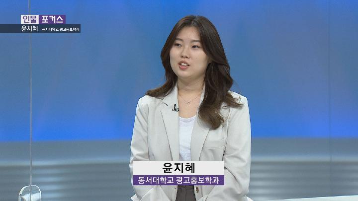 [인물포커스]윤지혜 동서대 광고홍보학과