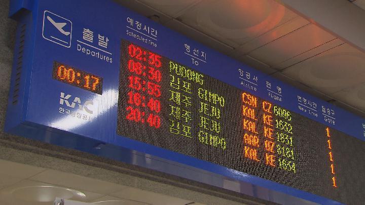 추석부터 사천공항 항공편 증가