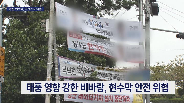 명절 인사 현수막에 도심 몸살