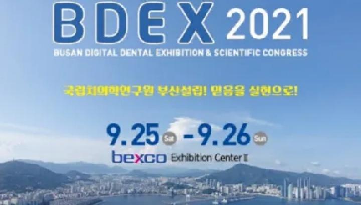 부산 디지털치의학 전시회 25~26일 개최