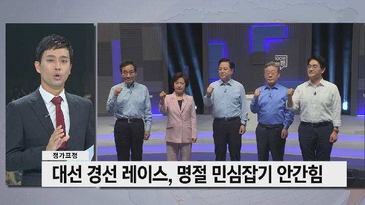 [정가표정]대선 경선 레이스 정치권, 명절 민심잡기 안간힘