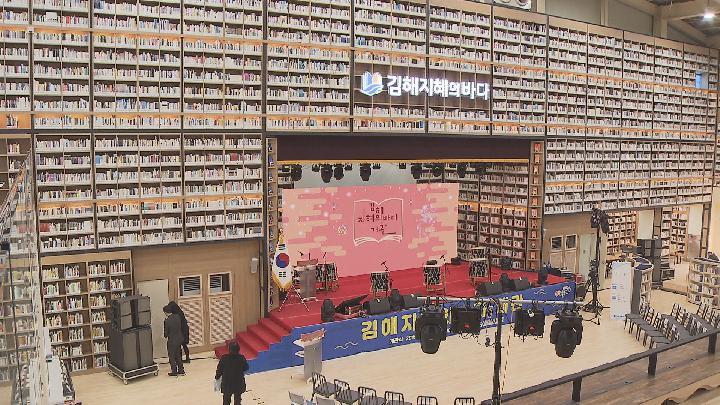 경남 도서관 프로그램 다채