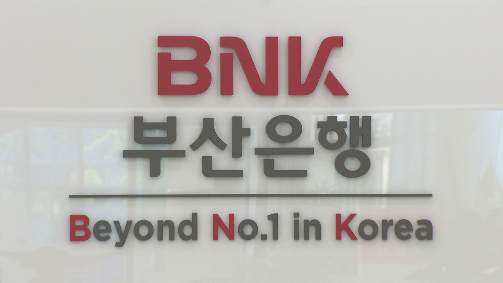 BNK부산은행, 티켓 예매 '라이프'서비스 개시