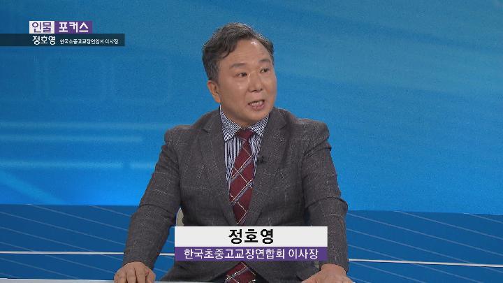 [인물포커스]정호영 한국초중고교장총연합회장