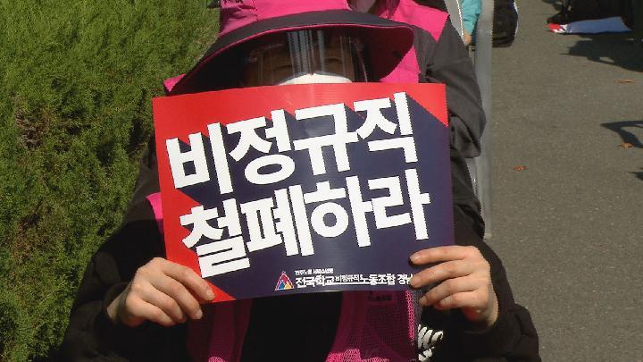 경남서도 민주노총 대규모 집회, 2천8백 명 운집