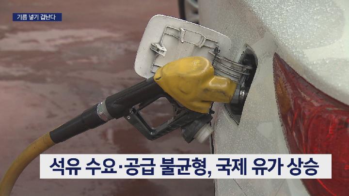 기름값 고공행진 서민 부담 가중