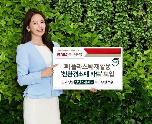 BNK 부산은행, 폐플라스틱으로 만든 친환경소재 카드 제작