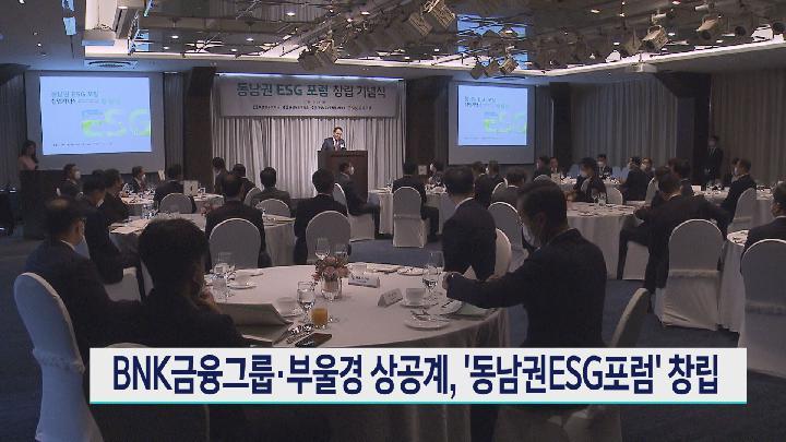 BNK금융그룹*부울경 상공계, '동남권ESG포럼'창립