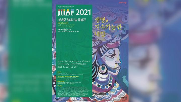 하동군 지리산 국제환경예술제 개최