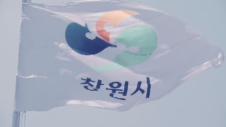 창원시, 전국최초 '일상회복 추진위원회' 가동