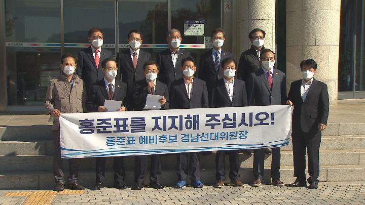 전현직 경남 국회의원, 홍준표 지지 선언