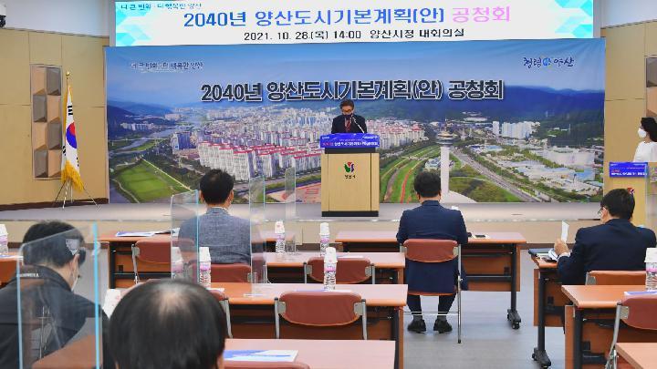 """양산시 """"2040년 인구 50만"""" 선언"""