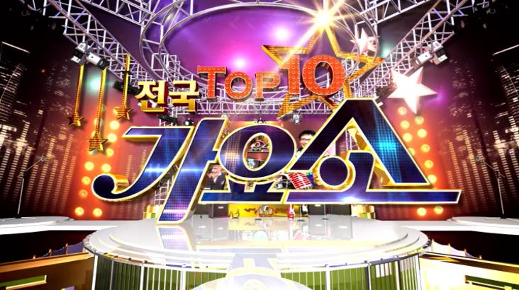 (12/24 방영)  전국 TOP10 가요쇼