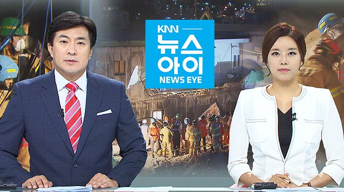 (01/18 방영) 뉴스아이